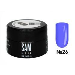 Гель-краска для ногтей Sam Nail 26