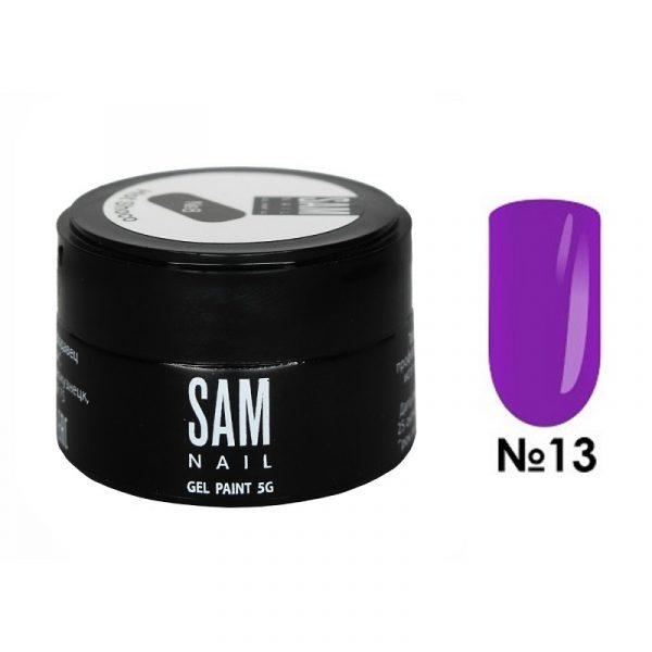 Гель-краска для ногтей Sam Nail 13