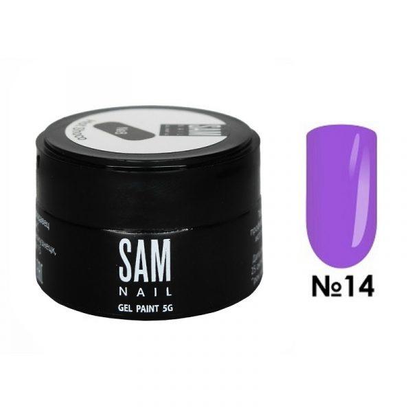 Гель-краска для ногтей Sam Nail 14