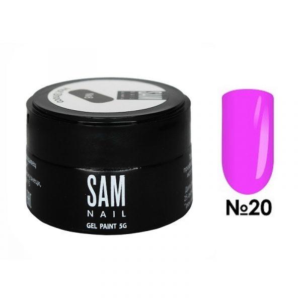 Гель-краска для ногтей Sam Nail 20