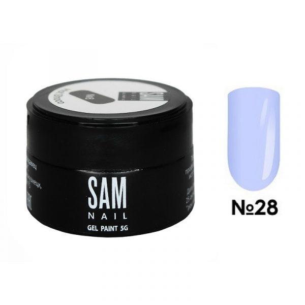 Гель-краска для ногтей Sam Nail 28