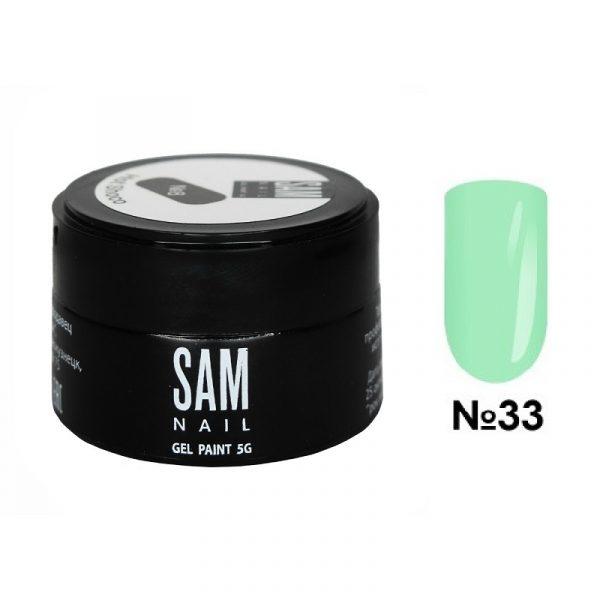 Гель-краска для ногтей Sam Nail 33