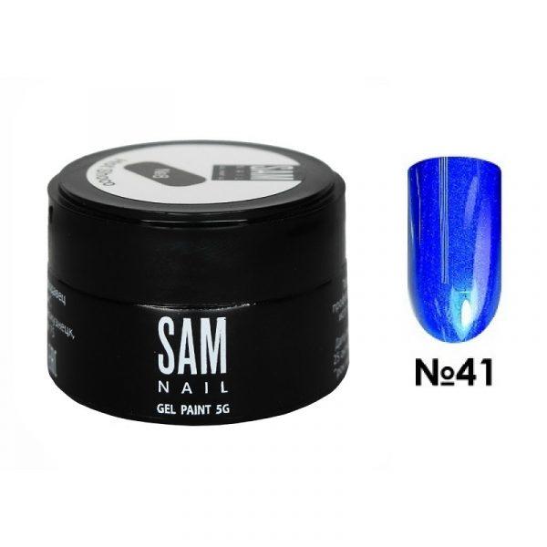 Гель-краска для ногтей Sam Nail 41