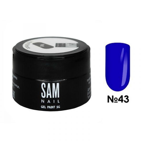 Гель-краска для ногтей Sam Nail 43