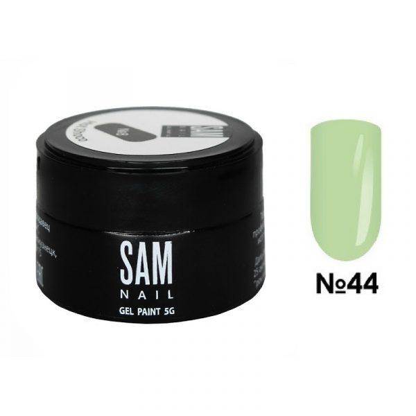 Гель-краска для ногтей Sam Nail 44