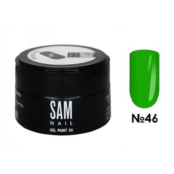 Гель-краска для ногтей Sam Nail 46