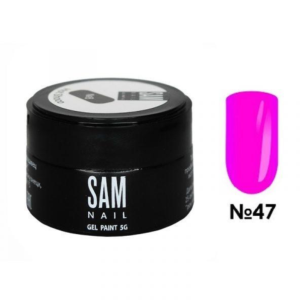 Гель-краска для ногтей Sam Nail 47